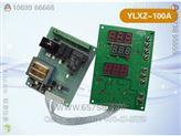 YLXZ-100微电脑控制旋转蒸发器控制器