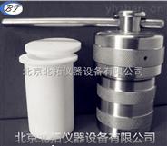 不銹鋼BTF100高壓消解罐(反應釜)