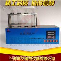 数显温控消化炉,井式消化炉,蛋白质消化炉