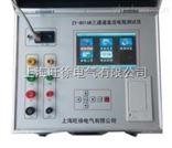重庆旺徐电气特价ZY-8016B三通道直流电阻测试仪/三相直流电阻测试仪/变压器直流电阻测试仪