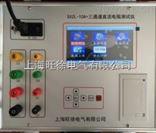 北京旺徐电气特价SXZL-10A+三通道直流电阻测试仪