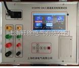 北京旺徐电气特价SY3009B-20A三通道直流电阻测试仪