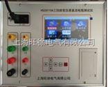 北京旺徐电气特价HSZGY10A高精度三通道/三回路变压器直流电阻测试仪