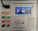 北京旺徐电气特价SZSM333三通道变压器直流电阻快速测试仪