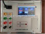 北京旺徐电气特价SUTE3320三通道助磁直阻测试仪