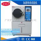 东莞PCT高压加速寿命老化试验箱工厂