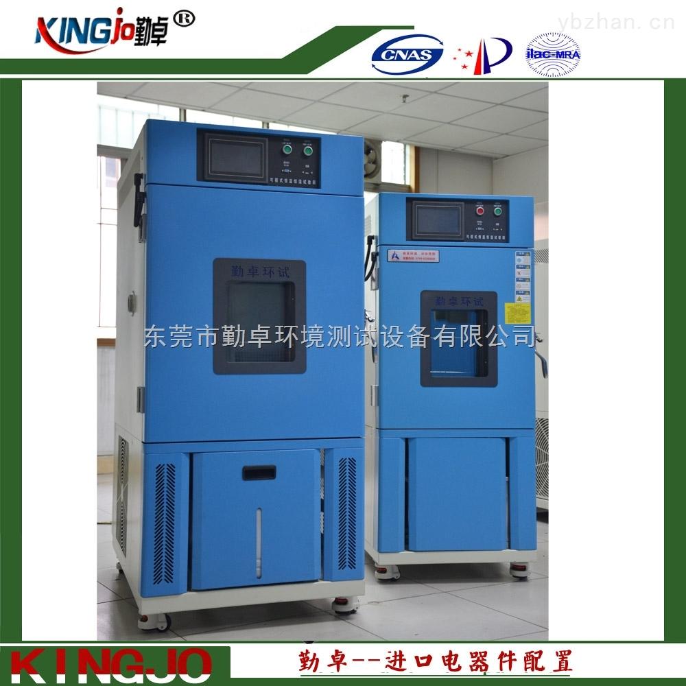 2018新款高低温试验机可程式恒温恒湿试验箱