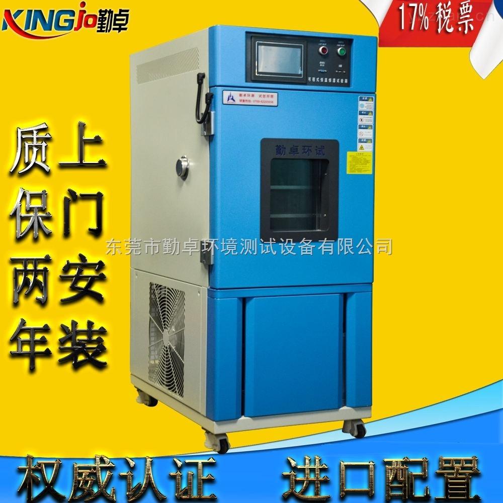 JK-225G小型高温老化試驗箱