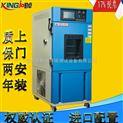 南陵-70~+150℃高低温交变湿热試驗箱