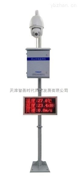 ZWIN-YCV06揚塵治理視頻監控系統