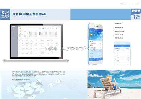 华邦售电软件载波通讯