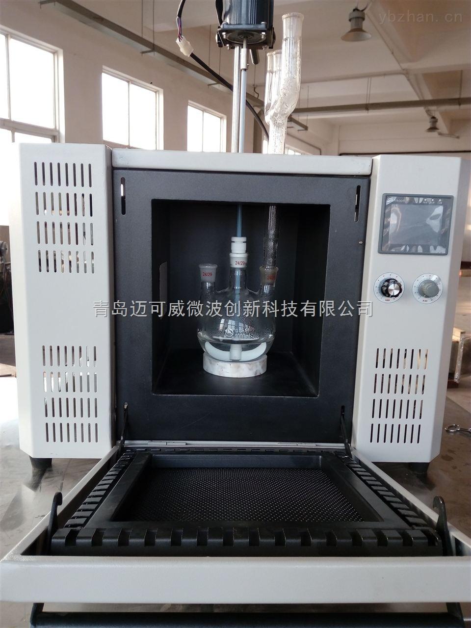 微波化学反应器 智能控制 300°C 专业厂家提供定制