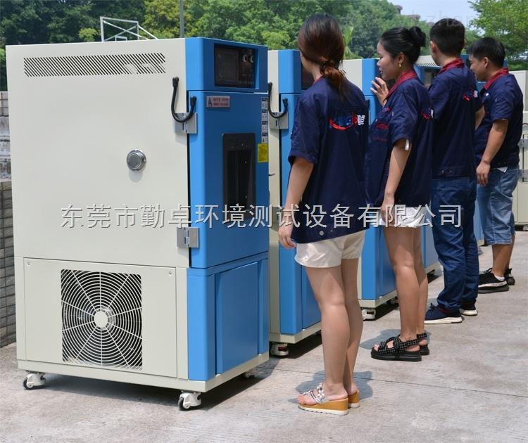 HK-36G-桌上型恒温恒湿试验箱