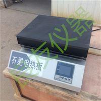 高温型石墨电热板批发价格
