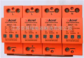 ARU1-15/385/1P+N浪涌保护器/低压电气防护装置/避雷器