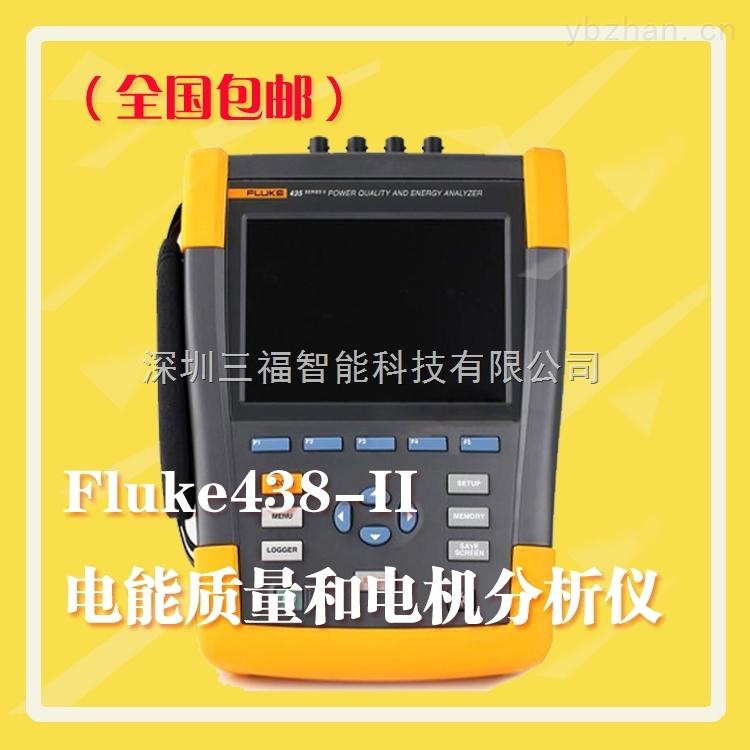 三相电能量分析仪fluke434-2美国福禄克