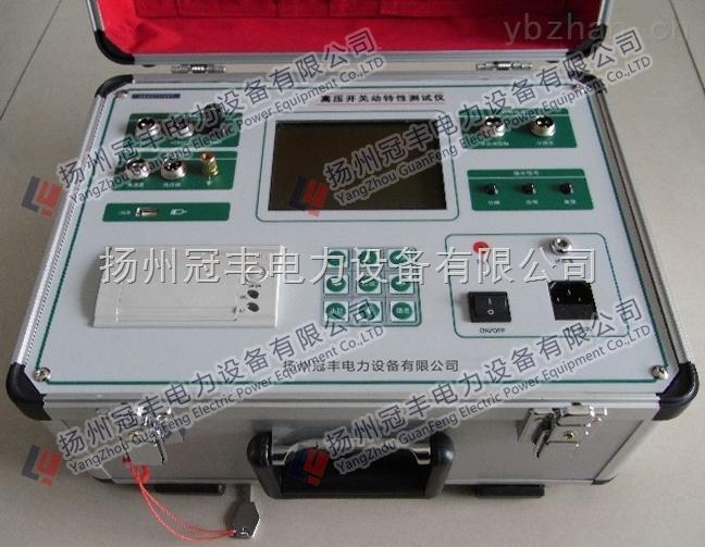 开关机械特性测试仪/开关特性综合测试仪