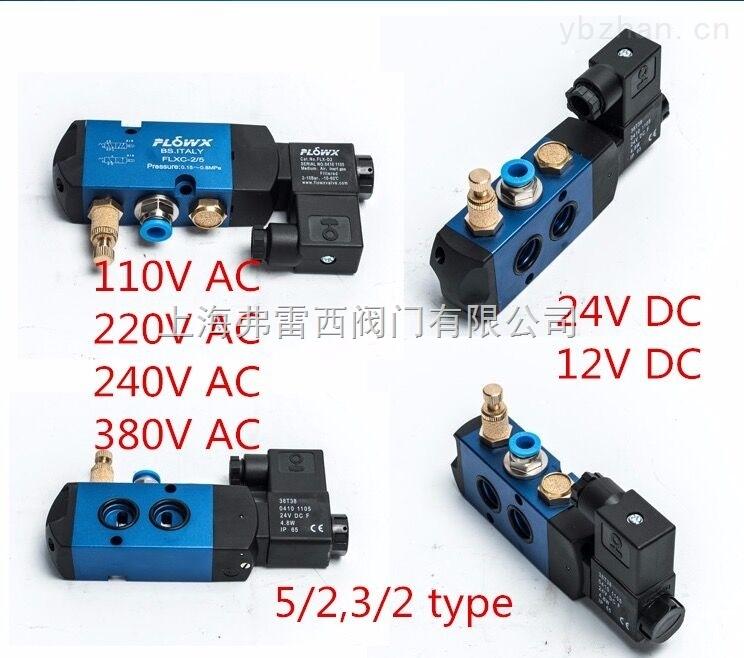 FLXC-2/5-單電控兩位三通DC24V電壓電磁閥
