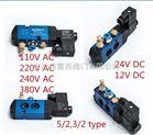 單電控兩位三通DC24V電壓電磁閥
