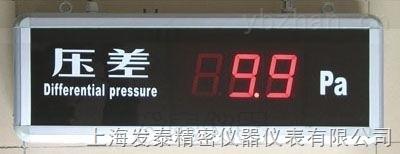 微压差显示屏
