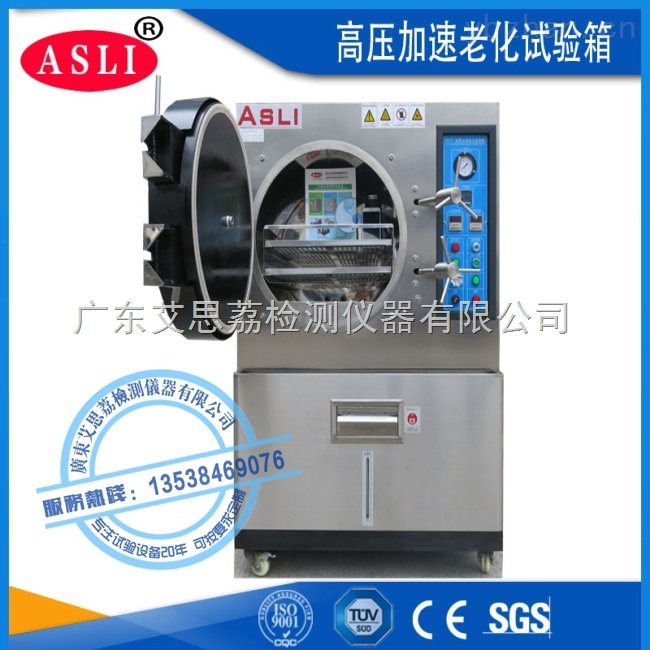 塑料薄膜PCT加速老化试验箱