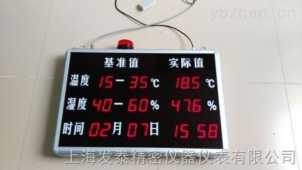 非常规温湿度显示屏