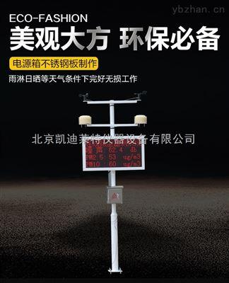 北京上门安装工地扬尘监测设备