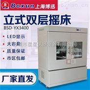 上海博迅 BSD-YX3400立式双层智能精密型摇床(恒温式)