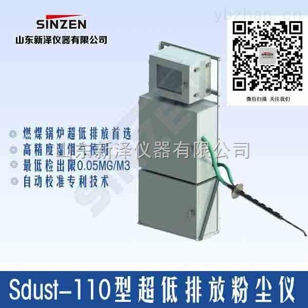 Sdust-110-濕煙氣超低排放粉塵儀/超凈排放煙塵儀