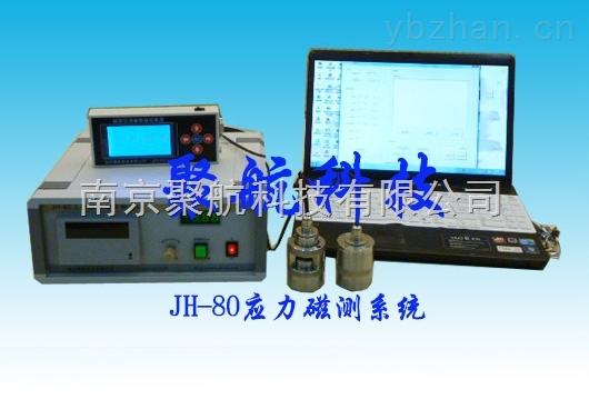 JH-80残余应力磁测系统