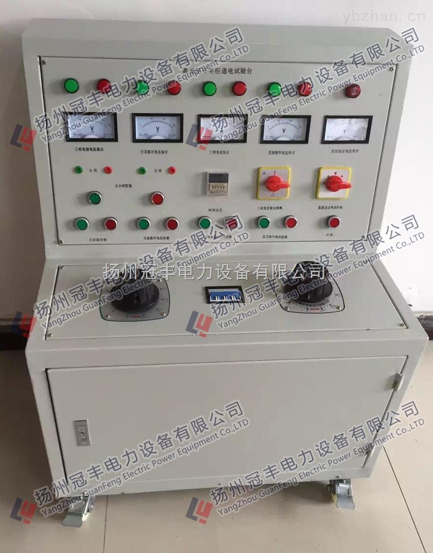 供应开关柜通电试验台通电装置