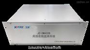 JC-OM400B變壓器局放在線監測系統