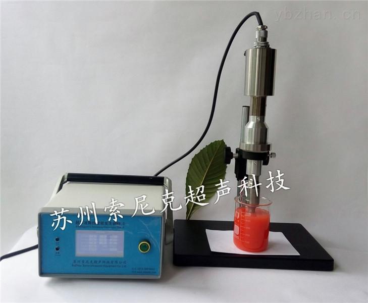 JY-Y20S-小型20K超声波萃取仪