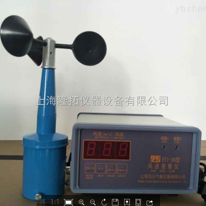 EY1-2A电传式风速报警仪/工作原理