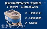 上海IC卡水表价格厂家