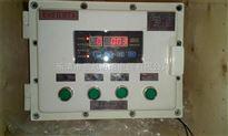 現場防爆型稱重儀表箱