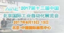 2017第十三届中国北京国际工业自动化展览会