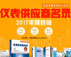2017仪表供应商名录招商