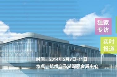 2014年杭州國際自動化及儀器儀表展覽會