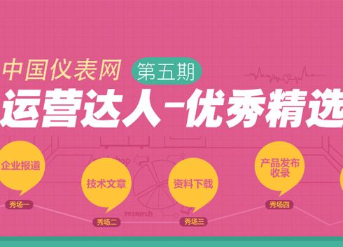 中国仪表网运营达人优秀精选第五期