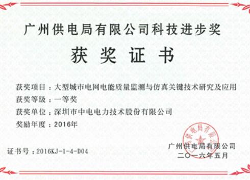 深圳中电技术电网监测项目获供电科技进步一等奖