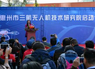 无人机试飞试验检测基地落户广东惠州 推动产业发展
