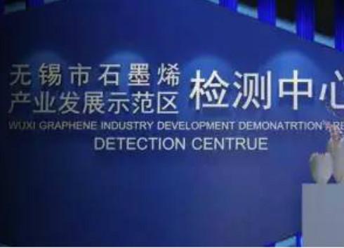中国首个石墨烯检测技术公共服务平台通过验收