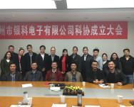 广州银科电子科协成立