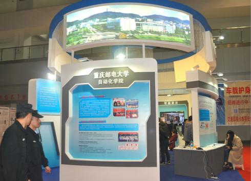 重邮出席重庆最大仪器仪表展 助推产学研发展