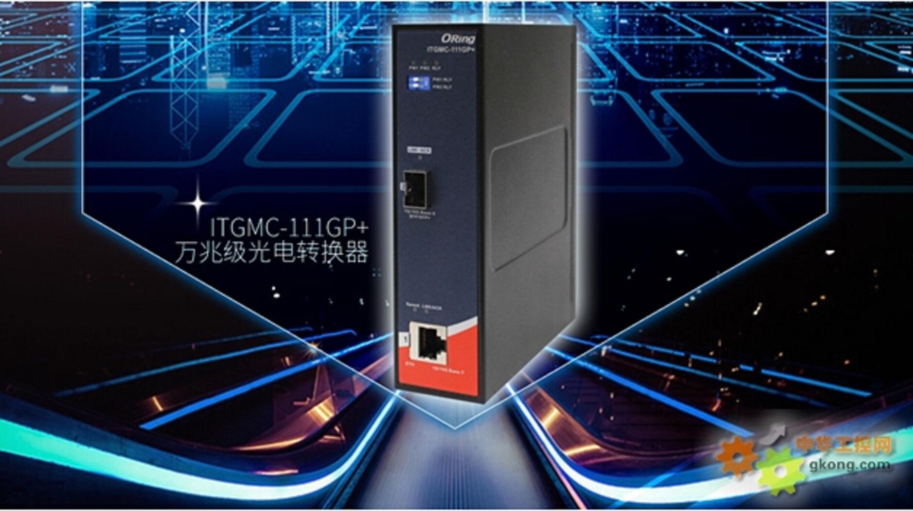 威力工业网络发布万兆级光电转换器