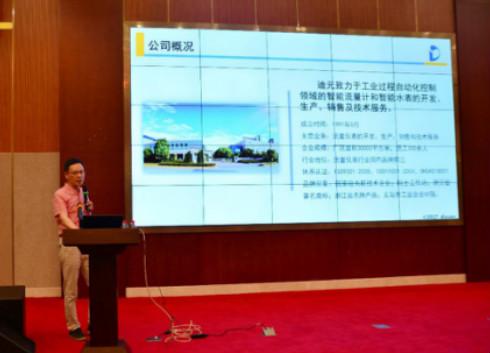 迪元仪表出席浙江智能仪器仪表新产品推介会 展示其精益生产之路