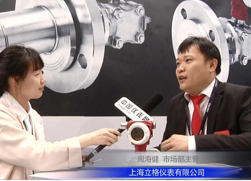 以品质赢得市场 上海立格单晶硅压力变送器亮相环博会
