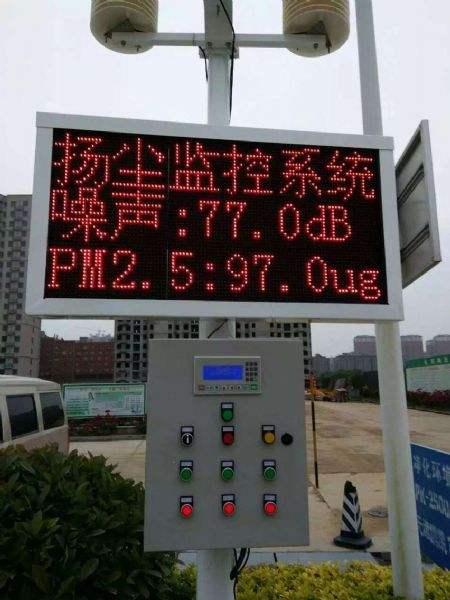 河北邢台桥东区安装首套工地扬尘监测仪
