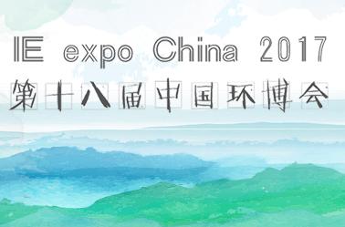 第十八屆中國環博會